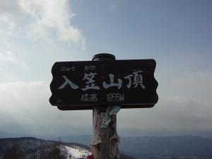 2011年1月入笠山頂